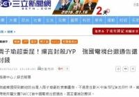 中国为什么一定要跟16岁周子瑜过不去 周子瑜被中国电视台娱乐圈封杀事件