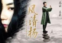 马云王菲合唱《风清扬》细节曝光:两度被拒绝!
